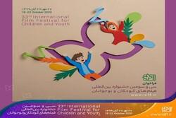اعلان مهرجان الأطفال واليافعين السينمائي الدولي الثالث والثلاثين
