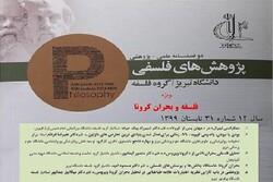 عضویت «ژیژک» در هیئت تحریریه مجله پژوهشهای فلسفی دانشگاه تبریز