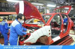 ثبت گسترده اموال فکری ایران خودرو