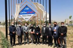 بلوار «شهدای مدافع سلامت» در همدان افتتاح شد