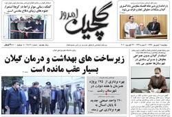 صفحه اول روزنامه های گیلان ۲ شهریور ۹۹
