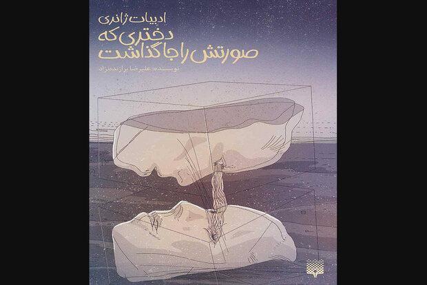 رمانژانر «دختری که صورتش را جا گذاشت» چاپ شد
