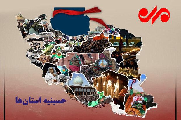 محرم ۹۹ روی خط مهر/ در «حسینیه استانها» عزاداری کنید