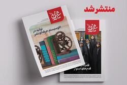 انتشار شماره جدید شیرازه کتاب؛ ماهنامه تخصصی کتاب و کتابخوانی