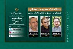 نقد و بررسی کتاب «مطالعات مصرف فرهنگی» محمد رضایی