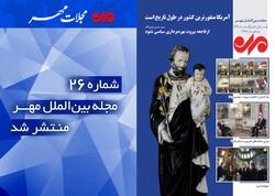 شماره بیست و ششم مجله بین الملل مهر منتشر شد