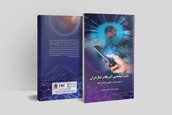کتاب «دیپلماسی سایبری آمریکا در قبال ایران» منتشر شد