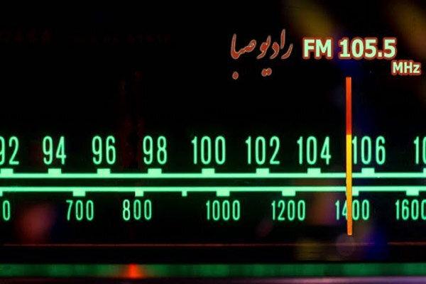 برنامه،طنز،ساعت،صبا،راديو