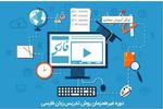 استقبال از دورههای روش تدریس زبان فارسی به غیرفارسی زبانها