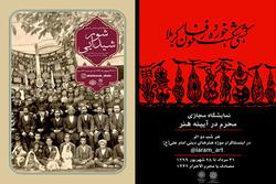 اعلام برنامههای تجسمی سازمان فرهنگی هنری شهرداری در ماه محرم