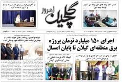 صفحه اول روزنامه های گیلان ۳  شهریور ۹۹