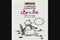 سیزدهمین جلد دفترخاطرات یک بچه لاغرمردنی چاپ شد/یک جنگ برفی حماسی