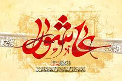 سومین اشکواره فرهنگی هنری حسینی آغاز شد/ ارسال ۷۰۰۰ اثر