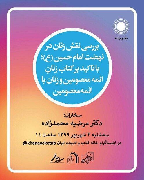 «نقش زنان در نهضت امام حسین (ع)» بررسی میشود