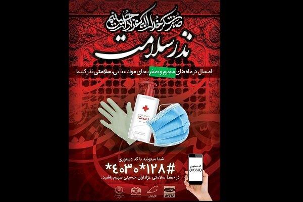 راه اندازی پویش ملی «نذر سلامت» بخاطر شرایط ویژه محرم امسال