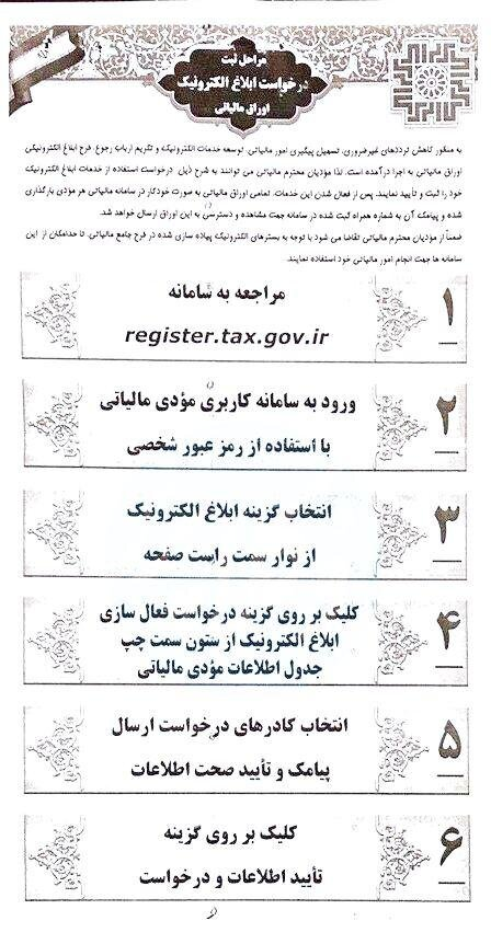 مراحل ثبت درخواست ابلاغ الکترونیک اوراق مالیاتی