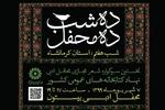 کرمانشاه میزبان شب هفتم سوگواره مجازی «ده شب ده محفل»