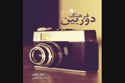 «فرهنگ دوربین» به چاپ چهارم رسید