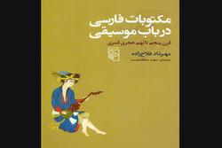کتاب «مکتوبات فارسی در باب موسیقی» چاپ شد