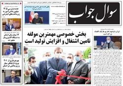 صفحه اول روزنامه های گیلان ۵ شهریور ۹۹