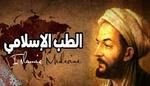 """یوم الصیدلي و تخلید ذکری العالم الایراني """"زکریا الرازی"""""""