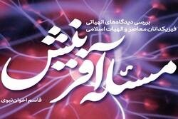 بررسی دیدگاههای الهیاتی فیزیکدانان و الهیات اسلامی در یک کتاب