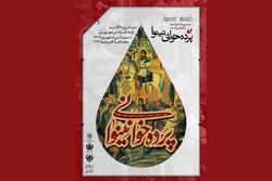 اجرای «پرده خوانی نینوا» در مناطق ۲۲ گانه شهر تهران