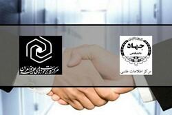 همکاری مرکز اطلاعات علمی جهاد دانشگاهی و حوزه علمیه خواهران