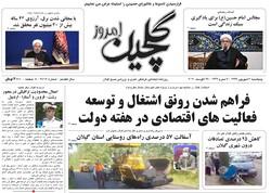 صفحه اول روزنامه های گیلان ۶ شهریور ۹۹