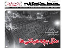 هفتهنامه خط حزب الله با عنوان «مثل بچه هیئتیها» منتشر شد