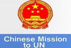 Çin'den Pompeo'nun İran iddiasına yanıt