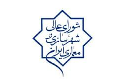 شورای عالی شهرسازی خواستار توقف ساخت بزرگراه جنوبی مشهد شد