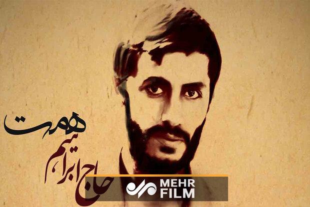 نوحه سرایی سردار شهید حاج ابراهیم همت