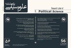 پنجاه و ششمین شماره از پژوهشنامه علوم سیاسی منتشر شد