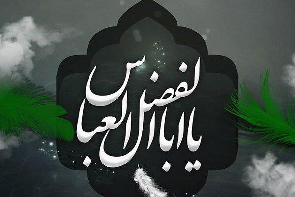 ایران میں حضرت ابو الفضل العباس (ع)کی یاد میں مجالس اور جلوس عزا کا اہتمام