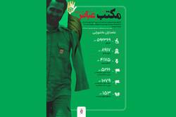اینفوگرافیک مکتب عباس (علیه السلام) منتشر شد