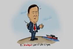 """بومبيو: نخشى ان تنفجر السفينة النفطية """"صافر"""""""