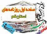 صفحه اول روزنامههای استان قم ۲۶ شهریور ۱۳۹۹