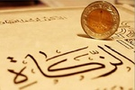 رشد ۱۳۲ درصدی زکات در استان قزوین