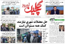 صفحه اول روزنامه های گیلان ۱۰ شهریور ۹۹