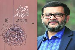 رمان کوتاه «قاچار قوچار» چاپ شد/بهترین رمانِ هندی دهه اخیر