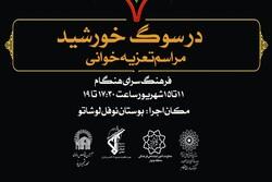 مراسم آئینی تعزیه در بوستان نوفل لوشاتو برگزار میشود