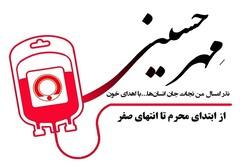 ۱۱۸۰ نفر از استان سمنان در پویش «نذرخون» مشارکت کردند