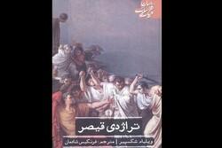 بازنشر ترجمهای کلاسیک از «تراژدی قیصر»