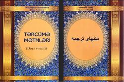 """Bakü'de """"Farsça Metinler"""" kitabı basıldı"""