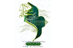 افتتاحیه کنگره بین المللی امام سجاد(ع) برگزار میشود
