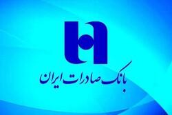 ١٥ هزار مستاجر از بانک صادرات ایران وام ودیعه مسکن گرفتند