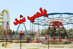 جمعآوری وسایل بازی غیراستاندارد مستقر در دو پارک «الشتر»