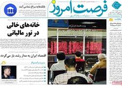 روزنامه های اقتصادی سهشنبه ۱۱ شهریور ۹۹