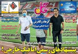 روزنامه های ورزشی سهشنبه ۱۱ شهریور ۹۹